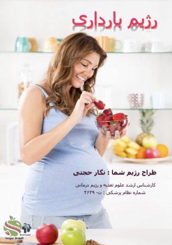 رژیم بارداری