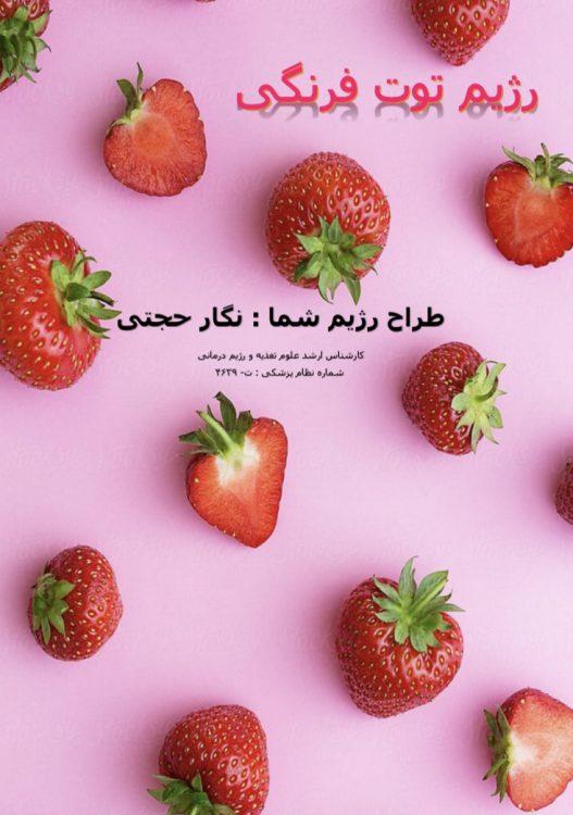 رژیم توت فرنگی