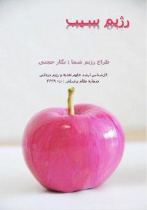 رژیم سیب