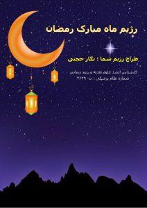 رژیم رمضان