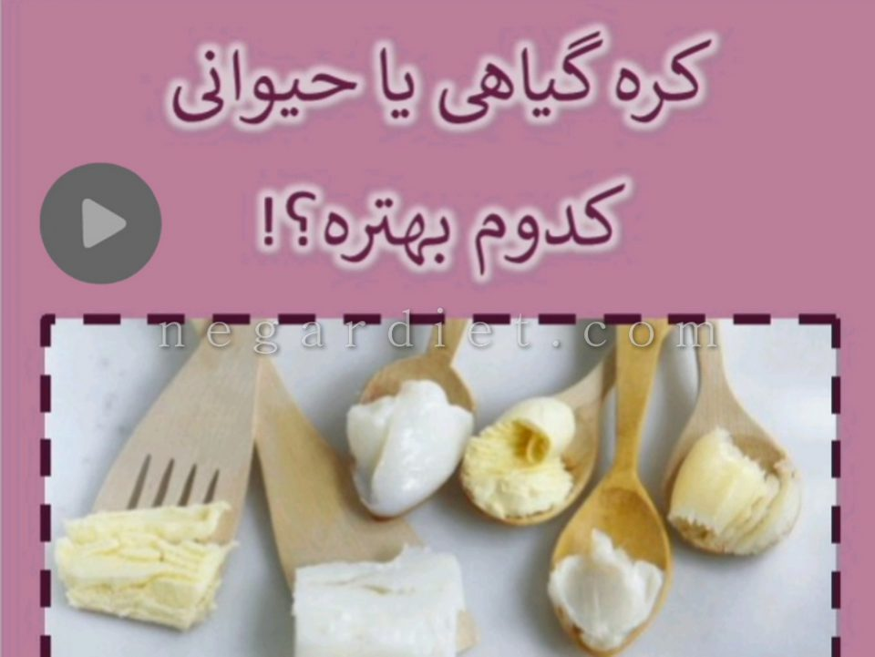 مصرف کره گیاهی یا حیوانی